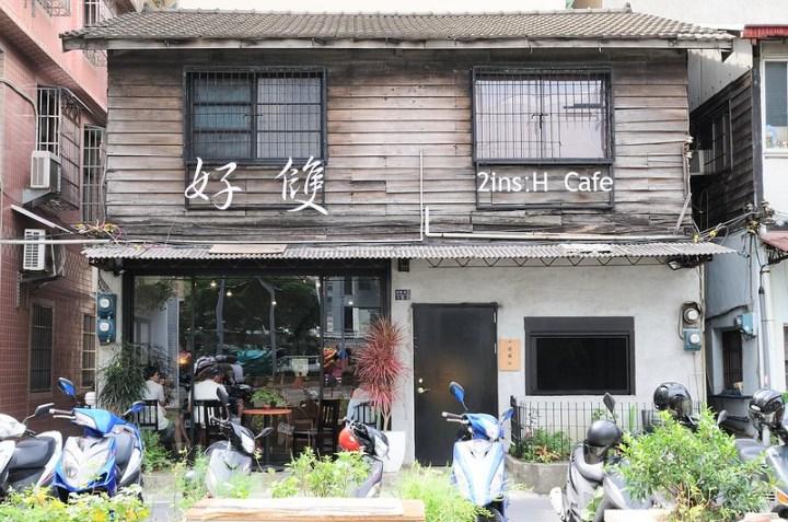 【高雄鹽埕】好雙咖啡.2ins: H Cafe