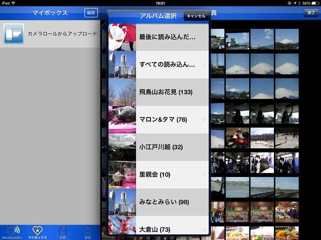 カメラロール-577