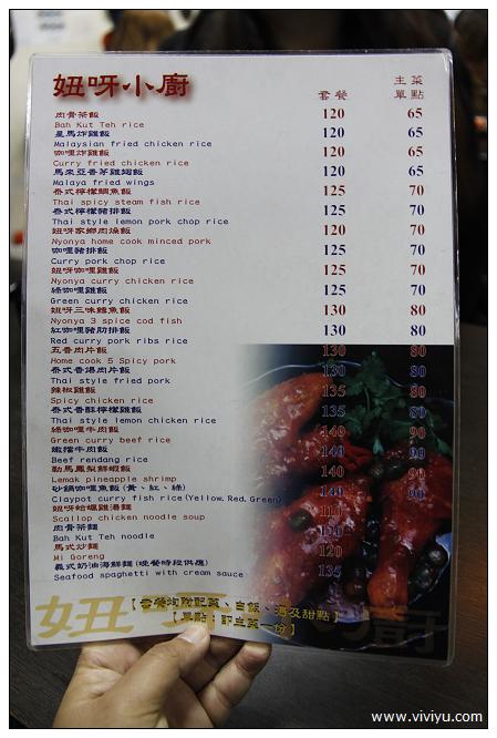 南京東路站,台北,美食 @VIVIYU小世界