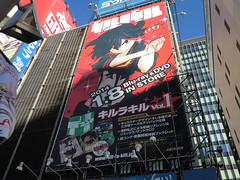 """Akiba Dec 34 • <a style=""""font-size:0.8em;"""" href=""""http://www.flickr.com/photos/66379360@N02/11642471273/"""" target=""""_blank"""">View on Flickr</a>"""
