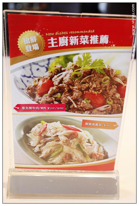 [美食.竹北]瓦城泰國料理.竹北光明店~料理道地.服務好 @VIVIYU小世界