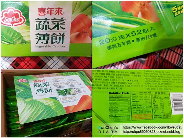 20140518點心喜年來禮盒 蔬菜薄餅5種好蔬菜_135729