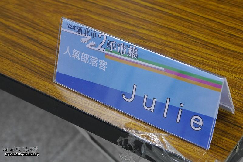 @跟著Julie一起走吧