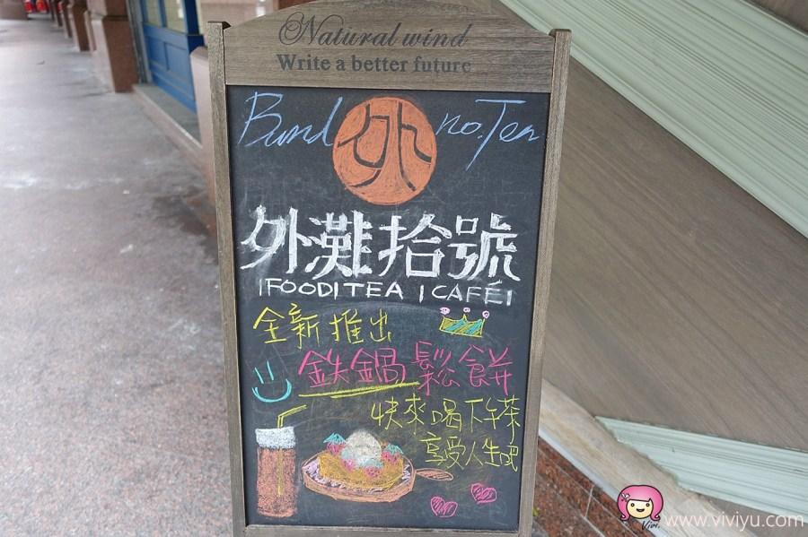 [中壢.美食]外灘拾號 BUND NO.TEN.威尼斯影城商圈~上海風創意新台菜 @VIVIYU小世界