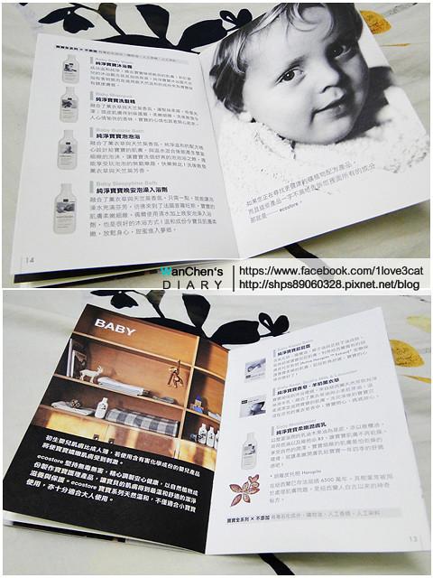DSC紐西蘭ecostore 寶寶沐浴05823