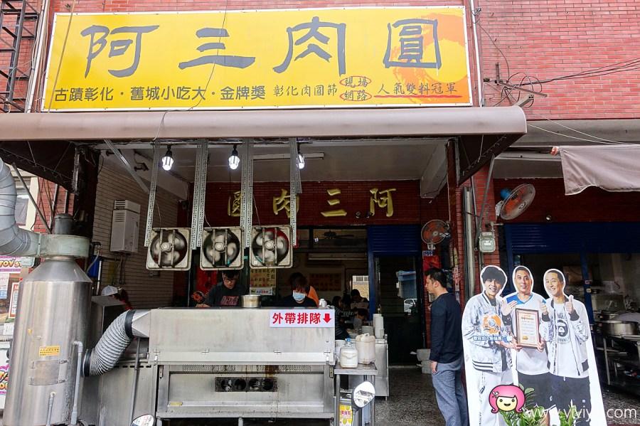 [彰化.美食]阿三肉圓.大顆肉圓包干貝~食尚玩家採訪『十大美食英雄』之一 @VIVIYU小世界