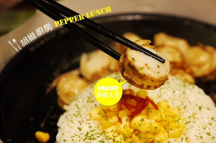 【台北・美食】好懷念的趣味鐵板料理!台北車站開店重新出發~享受滋滋作響的美味⎮胡椒廚房