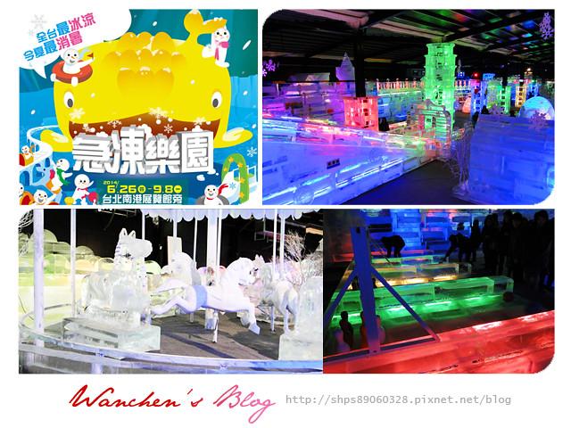 DSC 2014急凍樂園06460