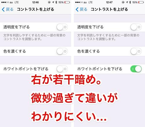 iOS_accessibility_ホワイトポイントを下げる