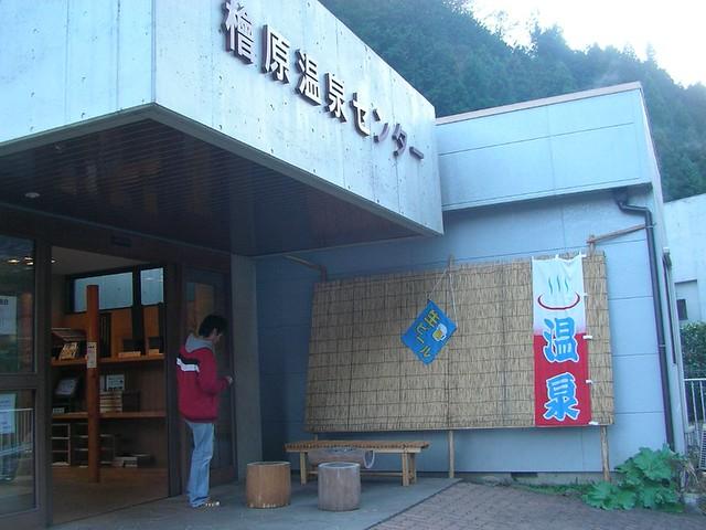 Hinohara Onsen Center 檜原温泉センター 数馬の湯(三頭山トレッキング)