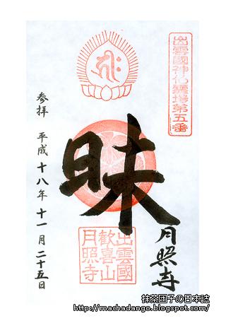 [06.11.25] 月照寺的朱印
