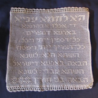 Crocheted matzah cover
