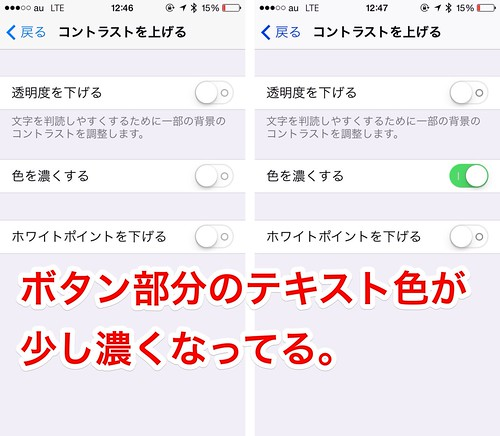 iOS_accessibility_色を濃くする