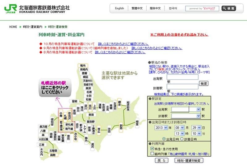 JR北海道列車時刻及料金查詢