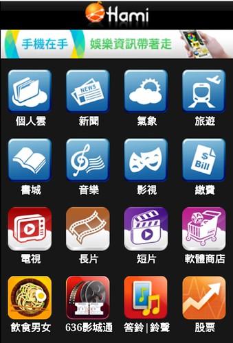 壹週刊「飲食男女」特刊之精選內容也同步於Hami的「飲食男女特搜」專區上線,分享給更多中華電信客戶。