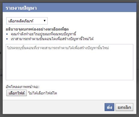 FacebookTH-0061