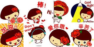 WeChat王品牛排台灣官方帳號  8款獨家玫瑰傳愛貼圖免費下載