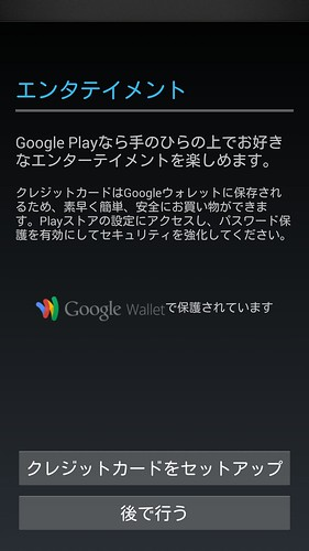 Screenshot_2014-03-15-01-28-42