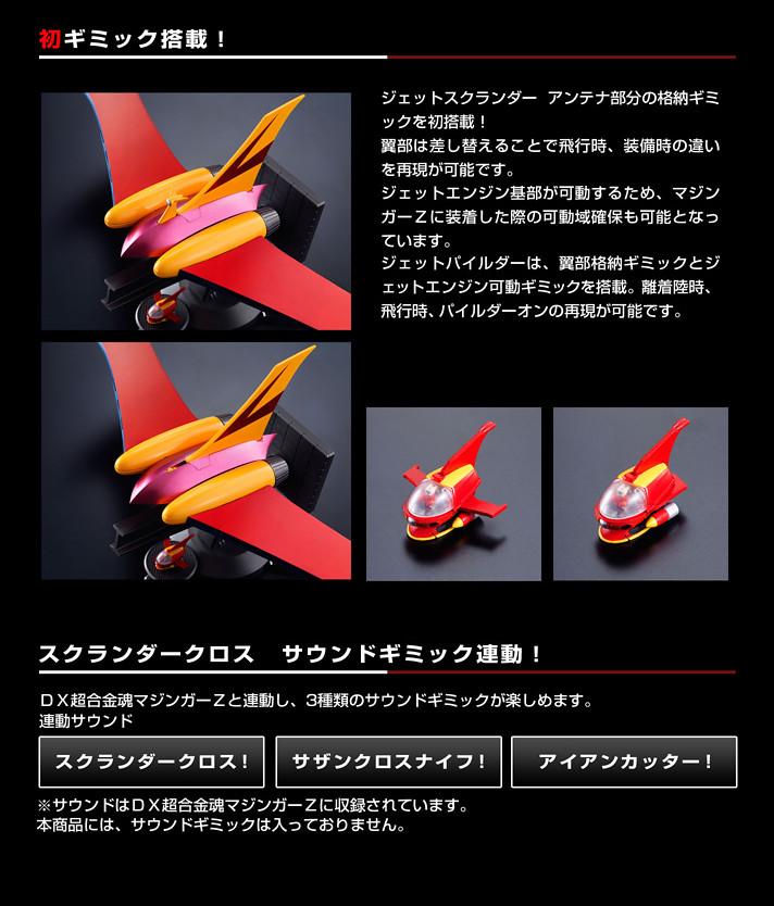 Mazinger Z Jet Scrander Promotional Poster (3)