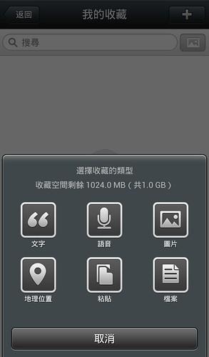 05_《WeChat Android 5.0上路》嶄新「我的收藏」功能提供使用者 珍藏感動時刻的文字、語音與照片