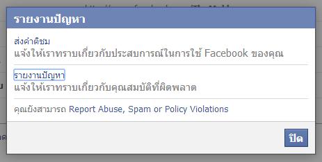 FacebookTH-0060