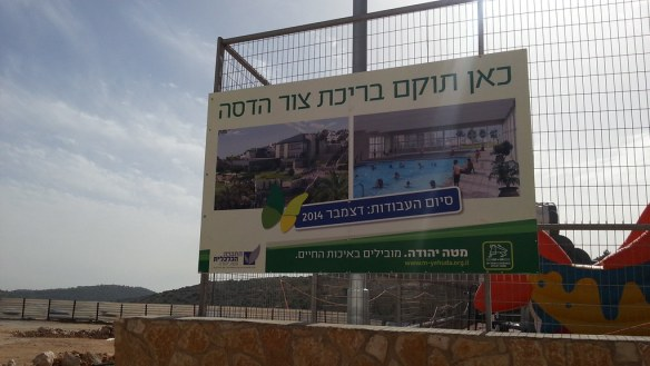 Tzur Hadassah's new pool: December 2014
