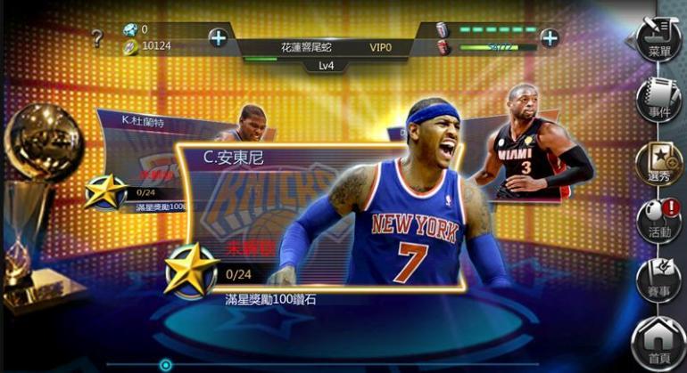 中華電信Hami軟體商店上架《NBA夢之隊》玩家可親手集結大牌球星 私人專屬的NBA夢幻球隊即刻擁有
