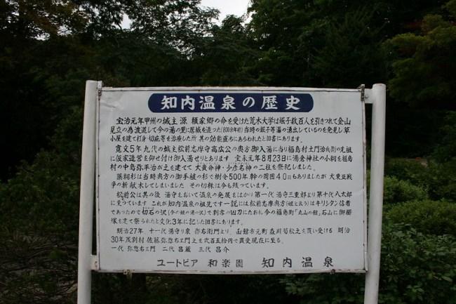 2013-09-08_10.12.59.0_北海道最古の温泉-知内温泉_hot-spring_hokkaido_japan