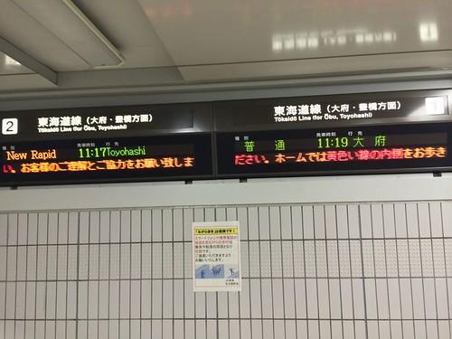 新幹線口からもっとも遠いホーム