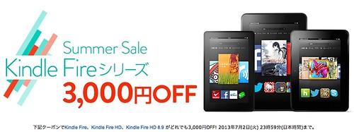 Kindle Fireサマーセール2013