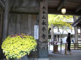 永平寺 002