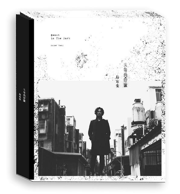 楊培安「沉睡的野獸」專輯包裝,像是一本小本的黑白攝影集。
