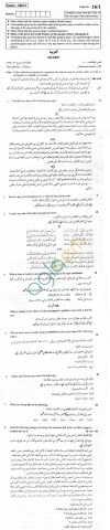 CBSE Board Exam 2013 Class XII Question Paper -Arabic