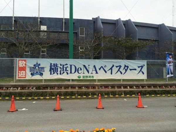 歓迎 横浜DeNAベイスターズ