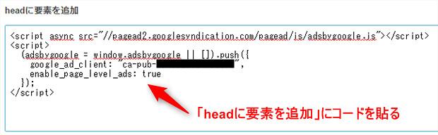 170406 Google AdSense申請はてなブログへのコード貼付け位置2