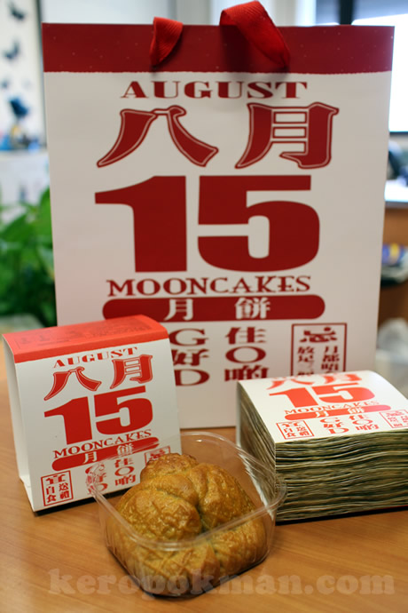 Mooncakes - GOD, Hong Kong