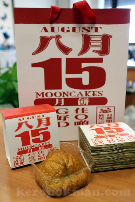 Mooncakes - GOD, Hong Kong