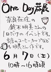 鈴木明美さん器展