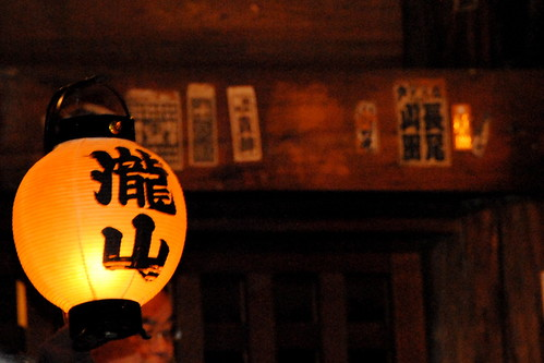 Takisanji Oni Matsuri 222r