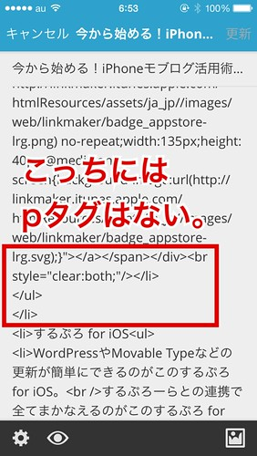 PS Disable Auto Formatting_before_WordPressアプリ