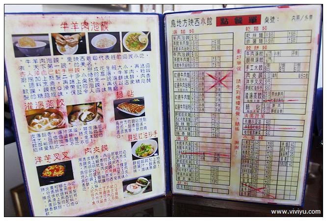 [龜山.美食]鳥地方陝西小吃~林口長庚附近美食.回族小吃 @VIVIYU小世界