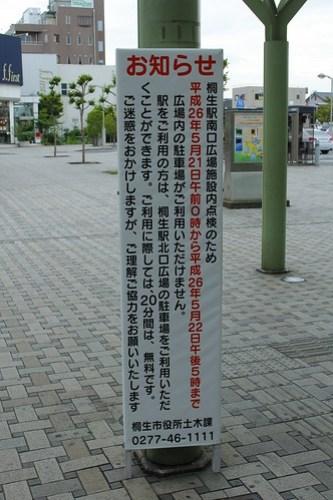 桐生駅南口駐車場使用不可の告知