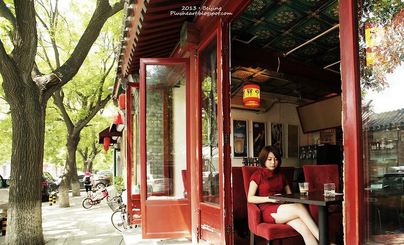 ▌北京 ▌ 秦唐府七號院 ‧ 南鑼鼓巷 ‧ 秀冠咖啡