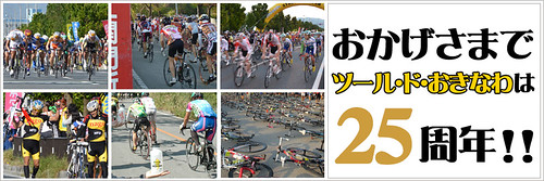 tourdeokinawa2013