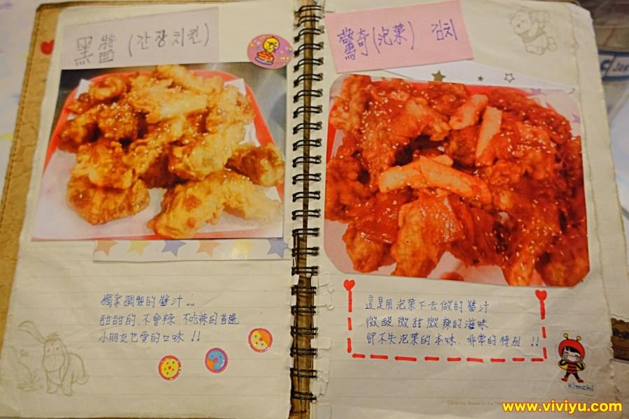 Jagiya親愛的韓式炸雞,八德炸雞,八德美食,宵夜小吃,桃園美食,韓式炸雞,韓式美食 @VIVIYU小世界