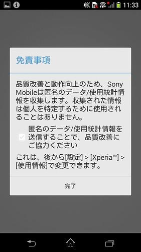 Screenshot_2014-03-16-11-34-11