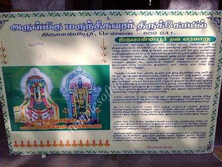 Sthala Puranam in Tamil, Marundeeswarar Temple