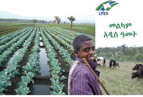 Happy Ethiopian New year 2006