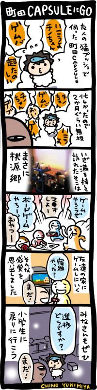 町田CAPSULEにGO!