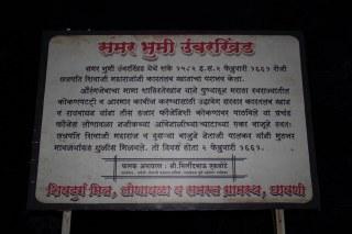 Samar Bhumi Umbarkhind (village Chavani)